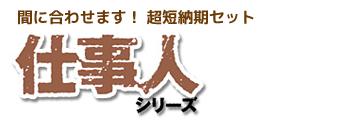 rogo_shigoto_350
